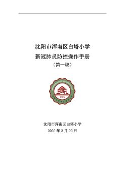 浑南区白塔小学新冠肺炎防控操作手册(第一稿)