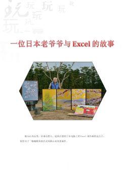 一位日本老人与Excel的故事电子画册