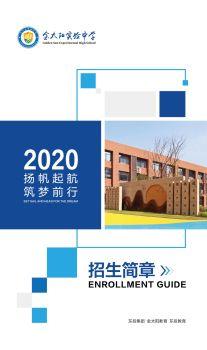 金太陽實驗中學2020招生簡章 電子書制作軟件