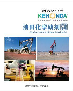 科宏达新材料油田助剂手册