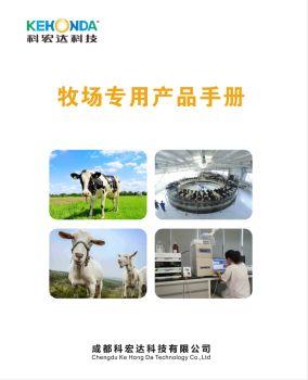 科宏达科技牧场专用手册
