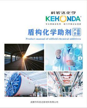 科宏达新材料盾构化学助剂产品手册