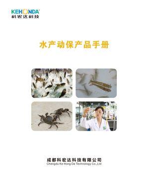 科宏达科技水产产品手册