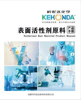 科宏达新材料表面活性剂手册