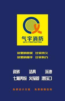 气宇消防,互动期刊,在线画册阅读发布