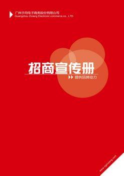 广州子向招商宣传册