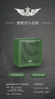 便携式小音响宣传画册