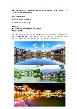 【皖南画里乡村·宏村醉美之旅】包栋2299,在线电子相册,杂志阅读发布