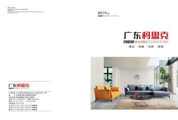 广东杩思克客厅家私电子宣传册