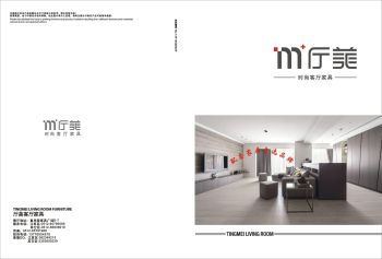 厅美时尚客厅家具电子图册
