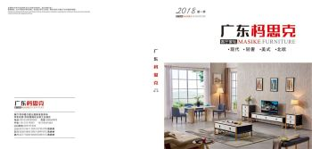 广东杩思克电子图册,电子画册期刊阅读发布