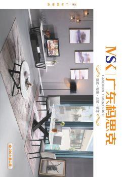 广东杩思克客厅电子刊物