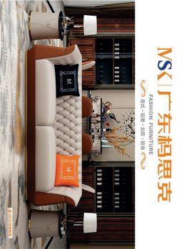 广东杩思克软体电子宣传册