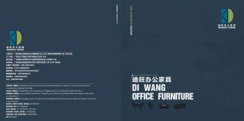 迪旺办公前台资料宣传画册