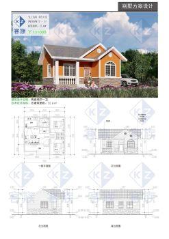 别墅设计方案整理9.08电子杂志