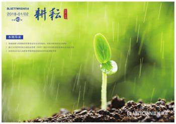 蓝城农业《耕耘》2018年1—2月刊