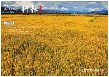 蓝城农业板块《耕耘》2018年5—6月刊