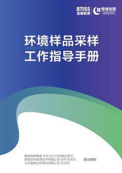 环境样品采样工作指导手册(电子书)