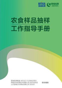 农食样品抽样工作指导手册(电子书)