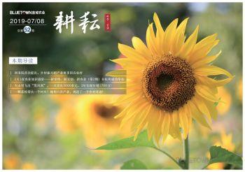 蓝城农业板块《耕耘》2019年7月-8月刊 电子书制作平台