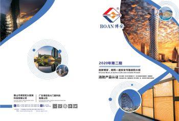 博安画册2020年第二期