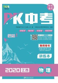 《PK中考》物理(江西专用) 电子杂志制作软件