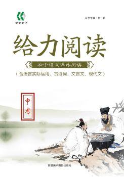 《给力阅读》初中语文课外阅读(中考)