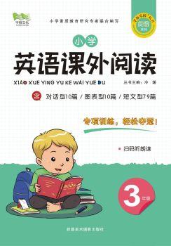 《学海乐园阅读系列·英语课外阅读》三年级,数字书籍书刊阅读发布