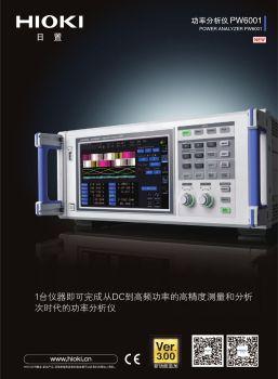 PW6001 功率分析仪