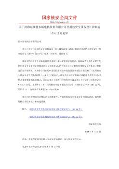 关于批准延续佳木斯电机股份有限公司核安全设备设计和制造许可证的通知电子画册
