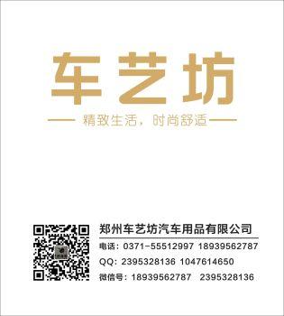 车艺坊,互动期刊,在线画册阅读发布