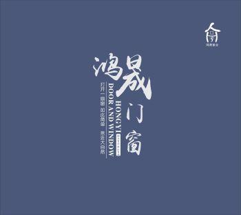 鸿晟门窗 转曲2019-18 电子杂志制作平台