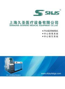 上海久盛医疗电子画册 电子书制作平台