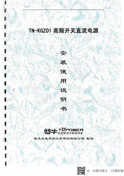 TN-KGZ01高频开关直流电源,3D电子期刊报刊阅读发布