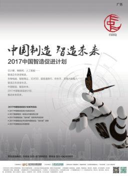 6月中国元素1