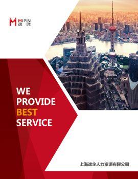 上海谧企人力资源有限公司宣传册