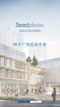 种子广场永川招商手册