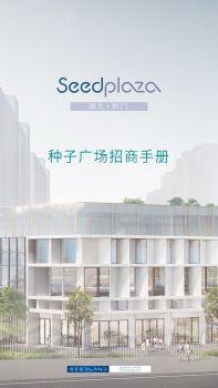 种子广场荆门招商手册