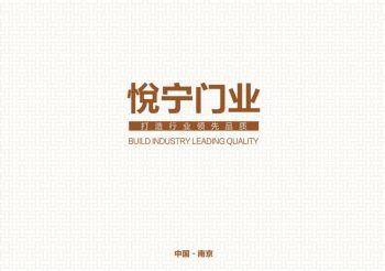 悦宁门业电子画册