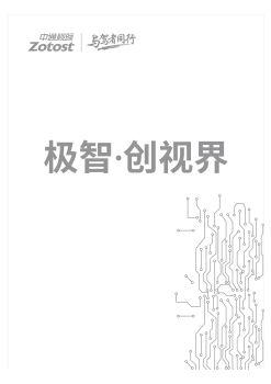 中通视际新产品电子杂志