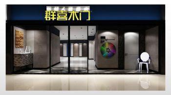 群喜木门部分店面图片电子画册