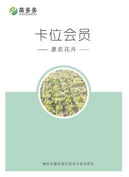 苗多多卡位会员-惠农花卉