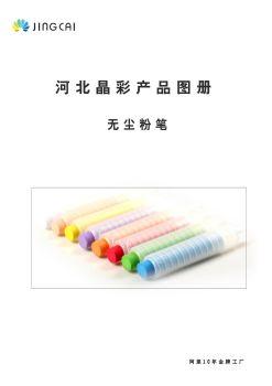 2020年河北晶彩产品图册——无尘粉笔