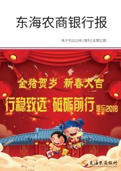 《东海农商银行报》电子刊,3D翻页电子画册阅读发布平台