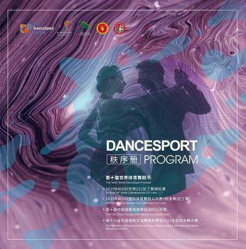 【秩序册】第十届世界体育舞蹈节电子宣传册