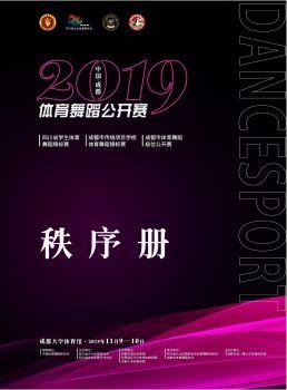 【秩序册】中国成都体育舞蹈公开赛电子书