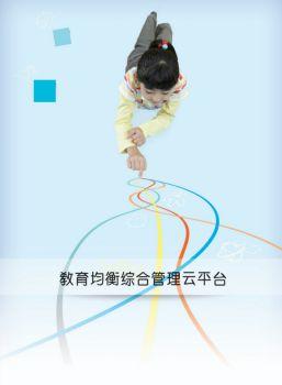 教育均衡综合管理云平台电子书