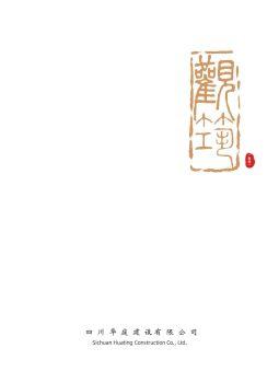 四川华庭建设有限公司