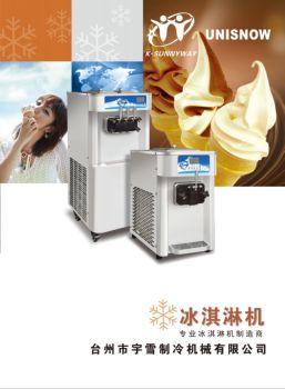 宇雪冰淇淋机中文版样册