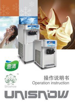 蒙牛定制款专用RB1119型软冰淇淋机操作说明书电子版.宣传画册